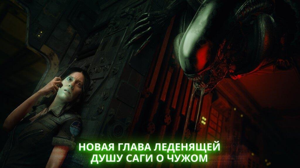 Сюжет Alien: Blackout