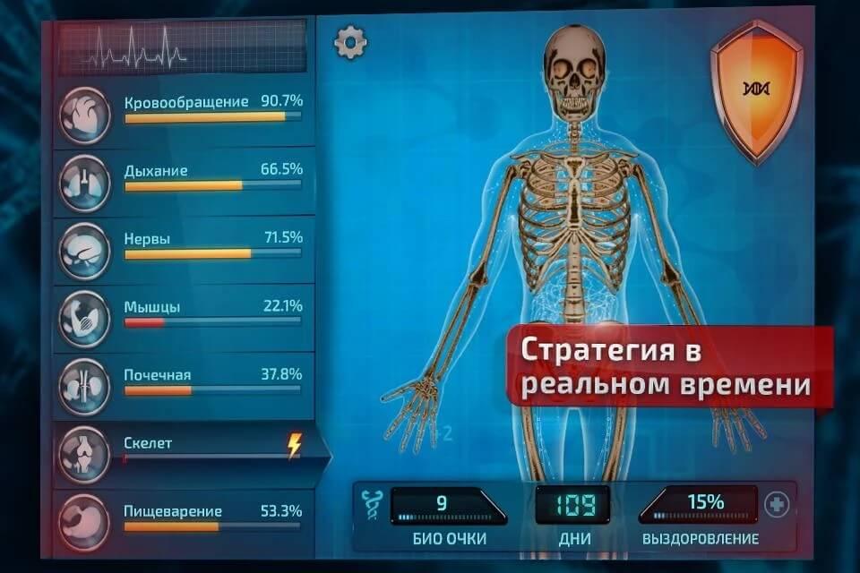 Механика игры Bio Inc на андроид