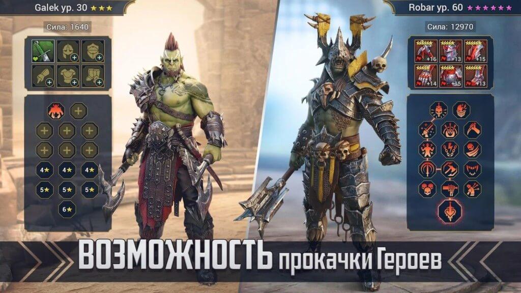 Боевая система в RAID: Shadow Legends