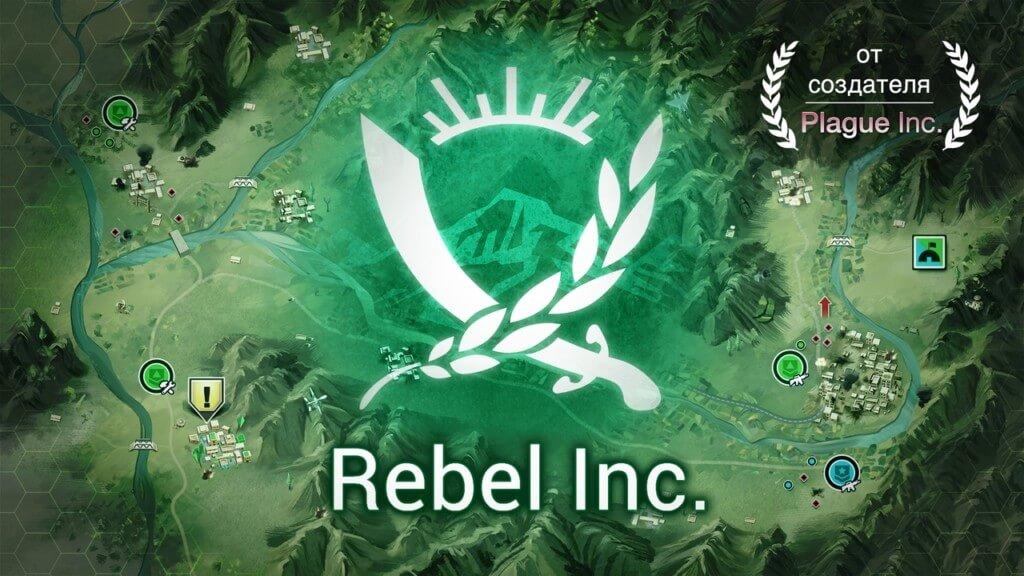 Подробнее про Rebel Inc.