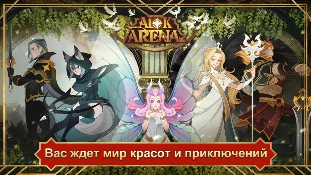 Сюжет и механика AFK Arena