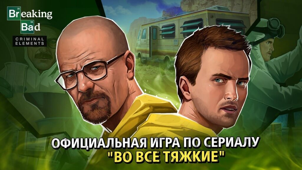 Breaking Bad: Criminal Elements - Знакомые персонажи