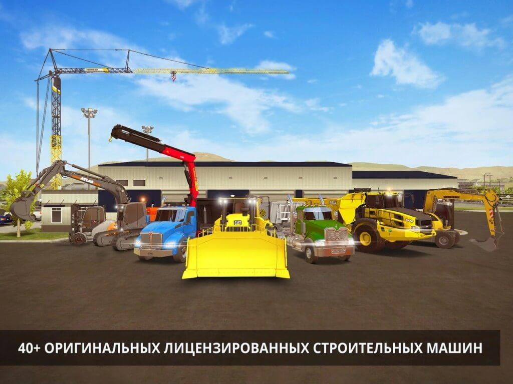 Механика Construction Simulator 2