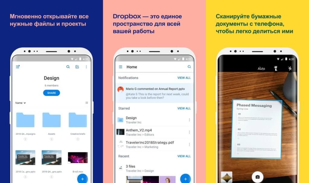 Подробности про Dropbox на андроид