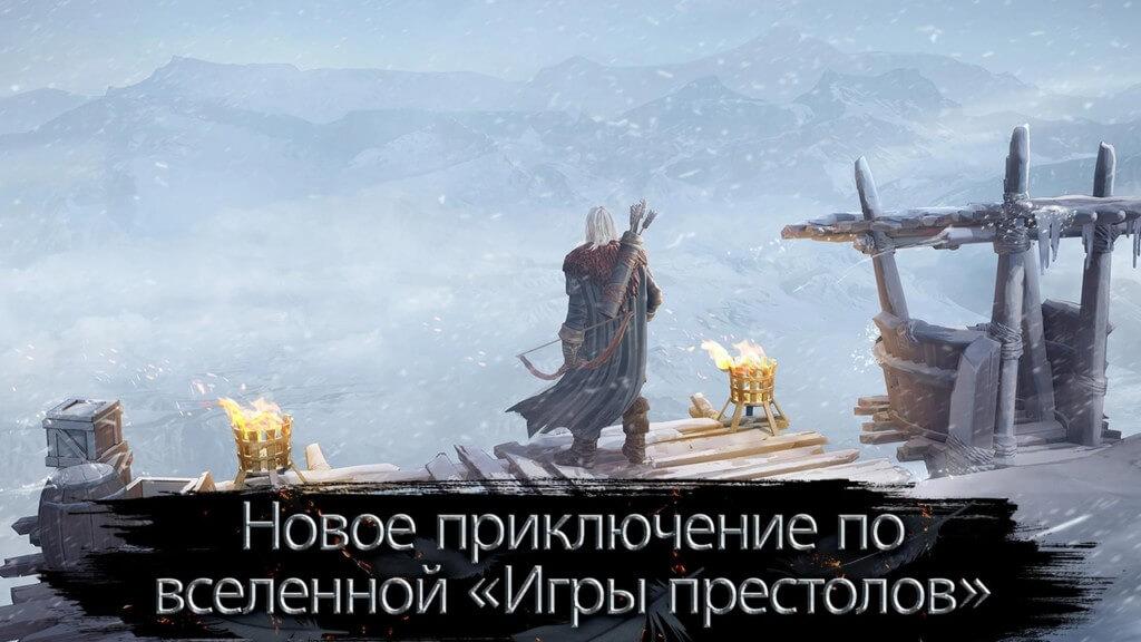 Сюжет игры Game of Thrones - За Стеной