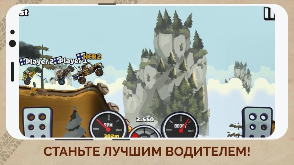 Игровой процесс в Hill Climb Racing 2
