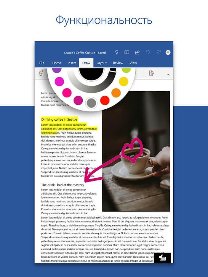 Особенности приложения Microsoft Word для андроид