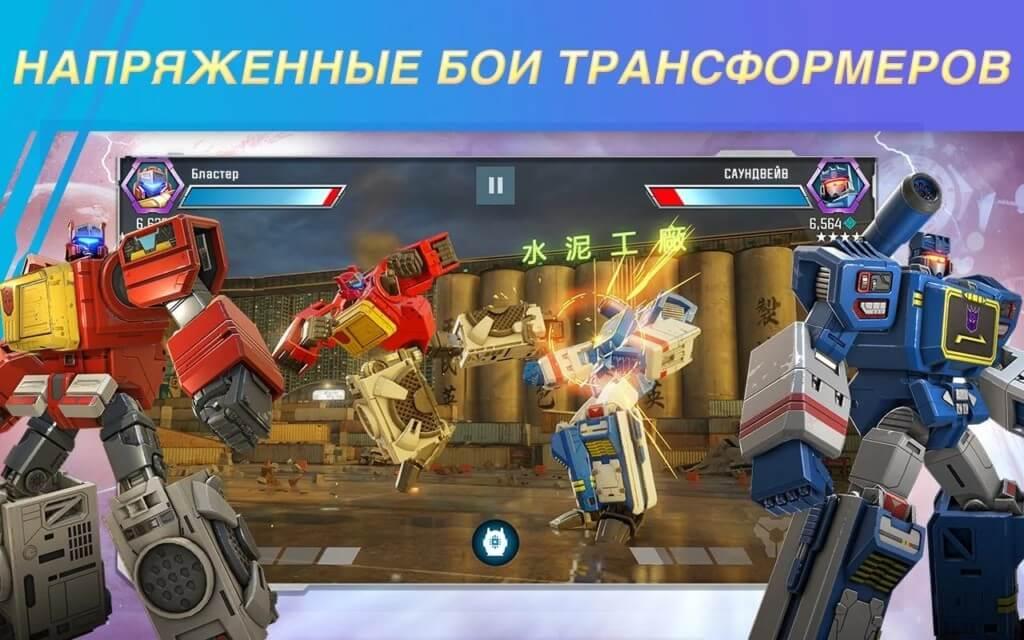 Сюжет игры Трансформеры: Закаленные в бою