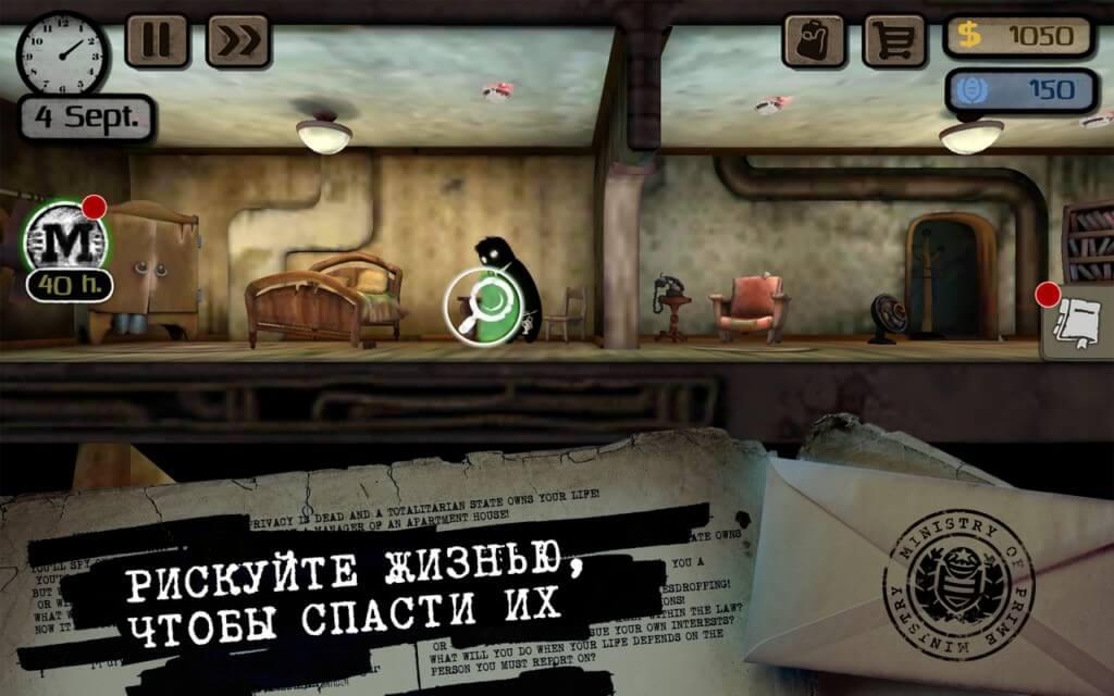 Сюжет игры Beholder на андроид