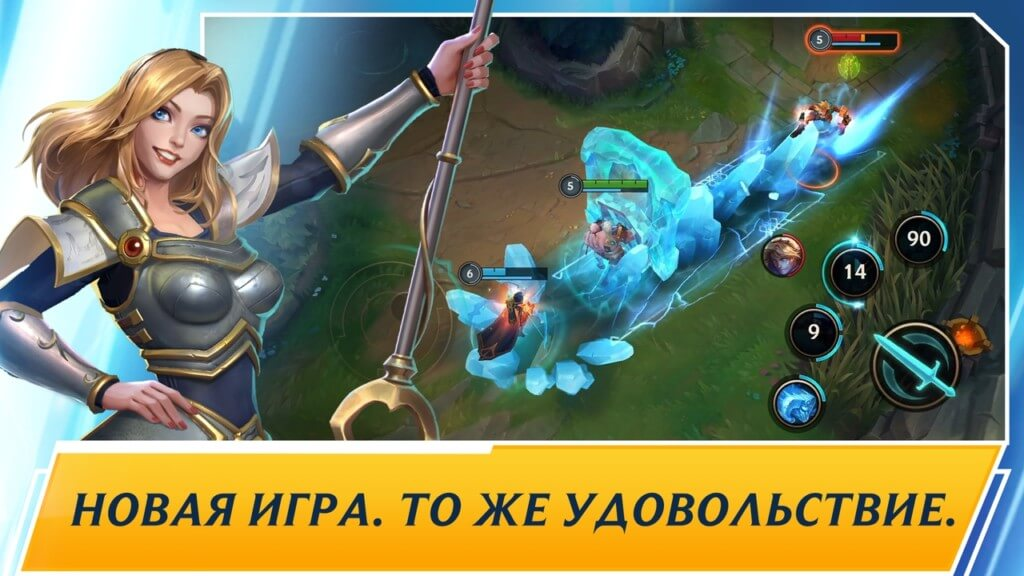Механика игры League of Legends Wild Rift