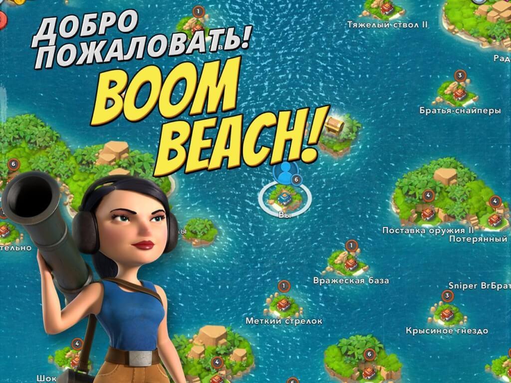 Механика игры Boom Beach на андроид