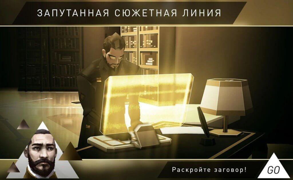 Механика игры Deus Ex GO