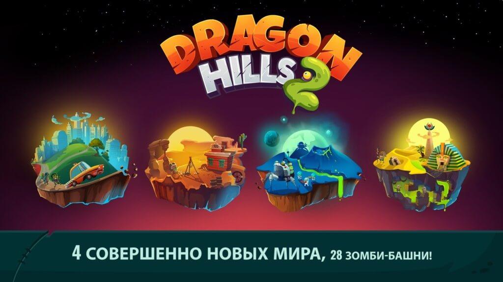 Сюжет игры Dragon Hills 2