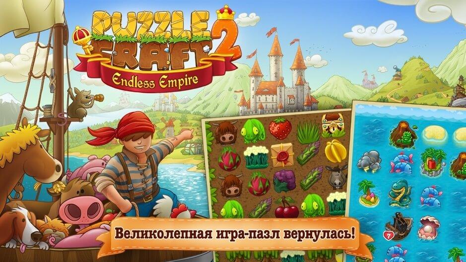 Сюжет игры Puzzle Craft 2