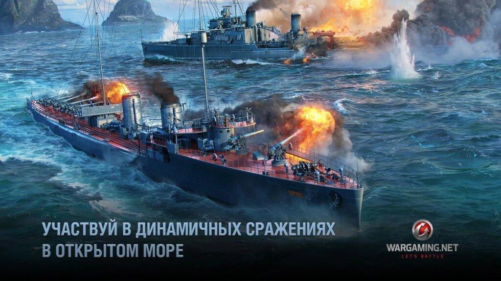 Механика игры World of Warships Blitz