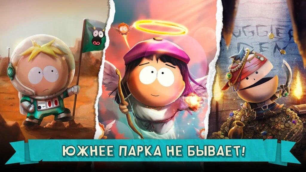 Сюжет игры Южный Парк Разрушитель Мобил