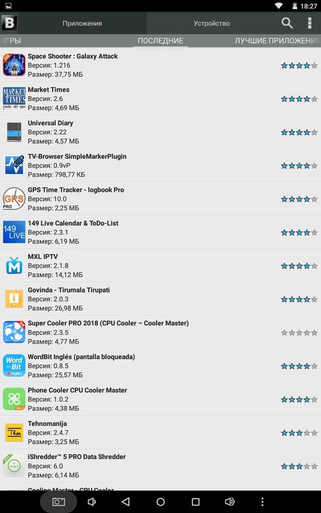 Blackmart - альтернатива Play Store