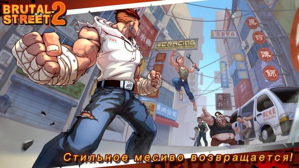 Подробнее про игру Brutal Street 2