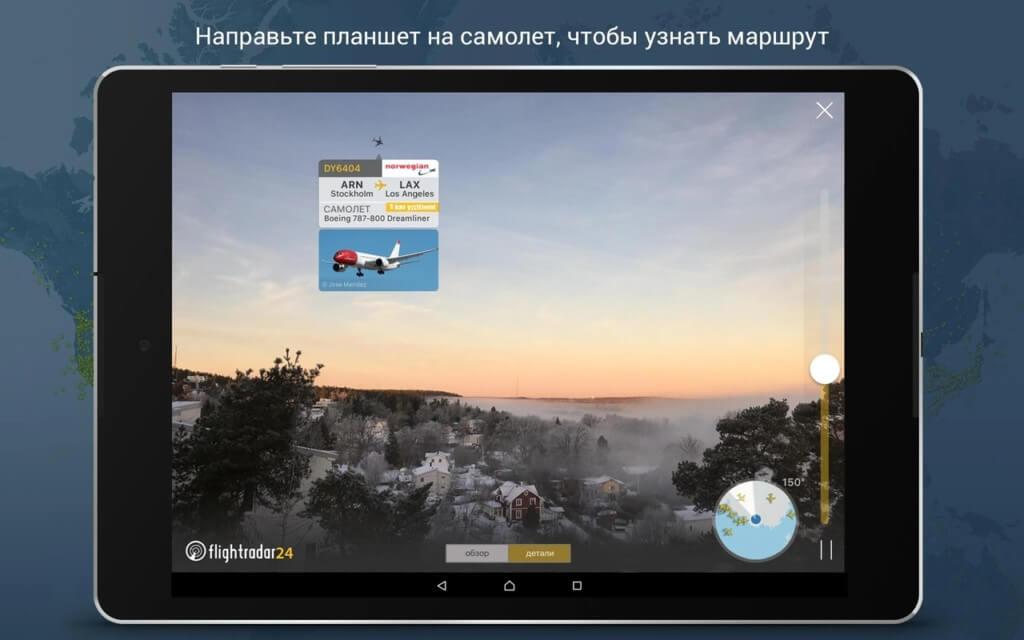 Что такое Flightradar24 на андроид?