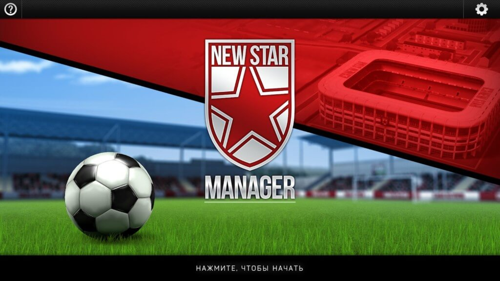 New Star Manager - управляй своим футбольным клубом
