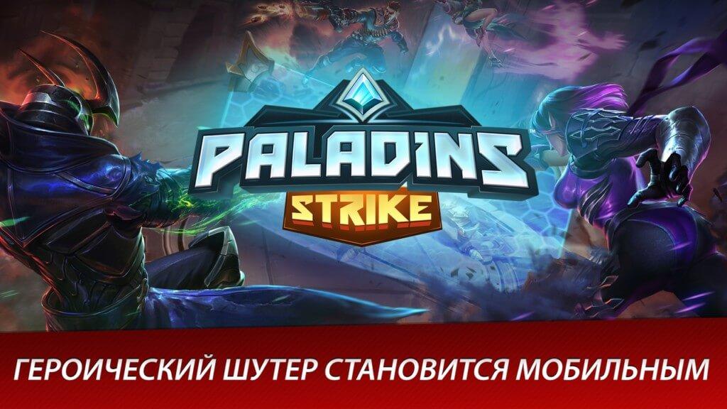 Сюжет и механика игры Paladins Strike