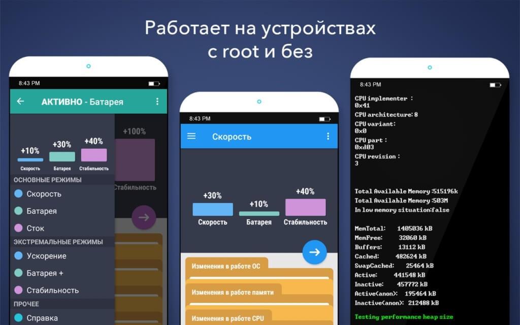 Что делает приложение Root Booster?