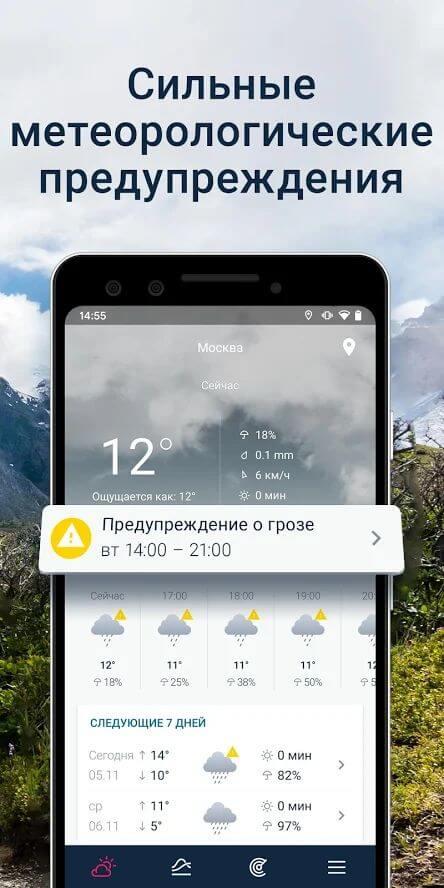 Подробнее о приложении WeatherPro