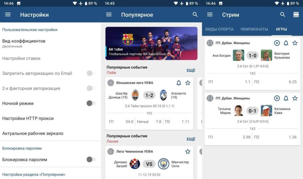 Скачать 1хбет на андроид + бонус в 5000 рублей