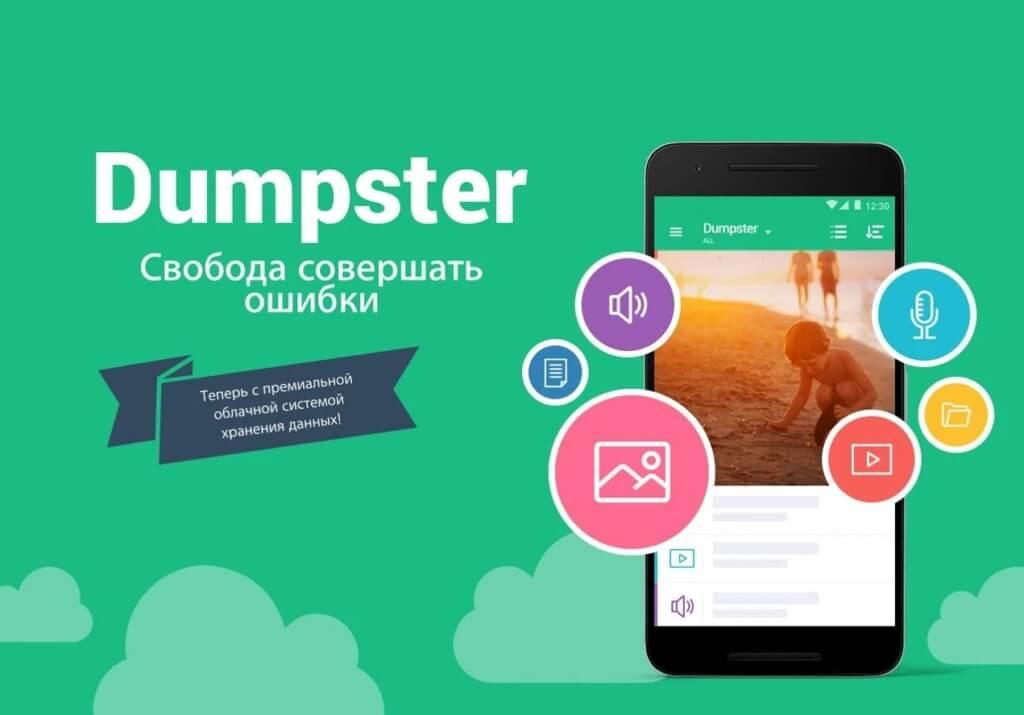 Dumpster - отличный полезный инструмент