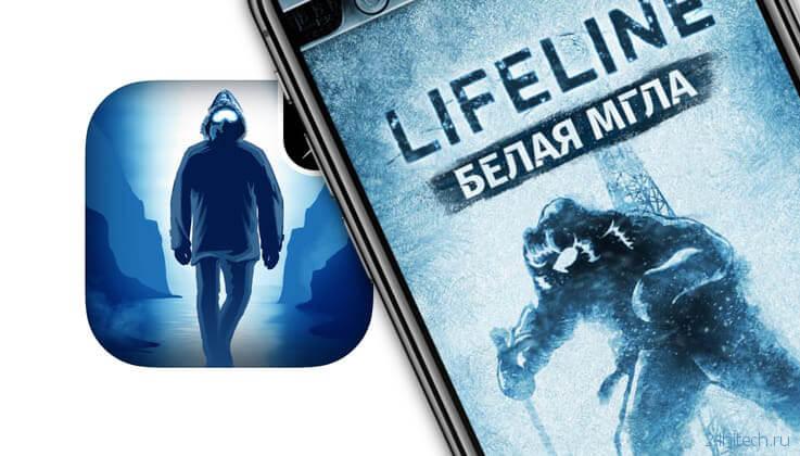 Сюжет в игре Lifeline. Белая мгла