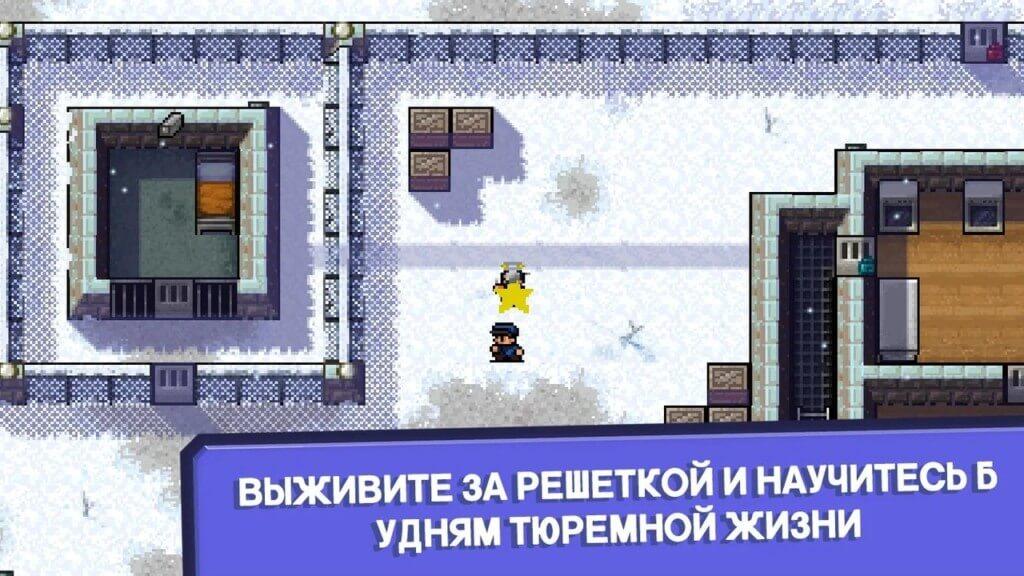 Механика игры The Escapists Побег из тюрьмы
