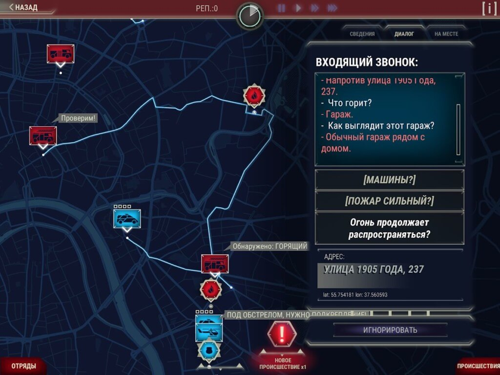 Механика игры 911 Operator на андроид