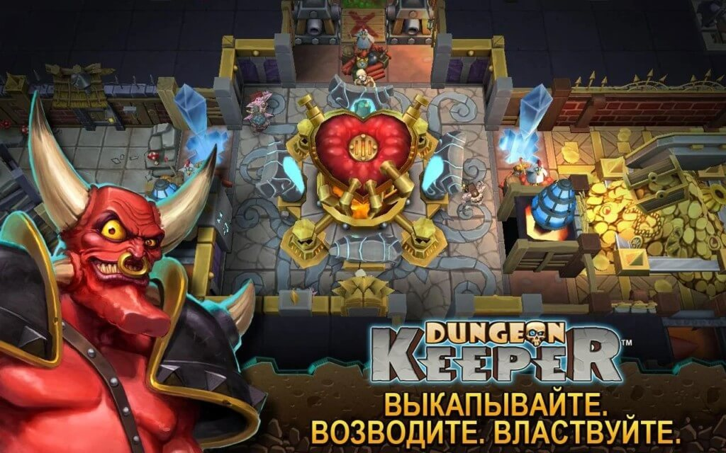 Механика игры Dungeon Keeper на андроид