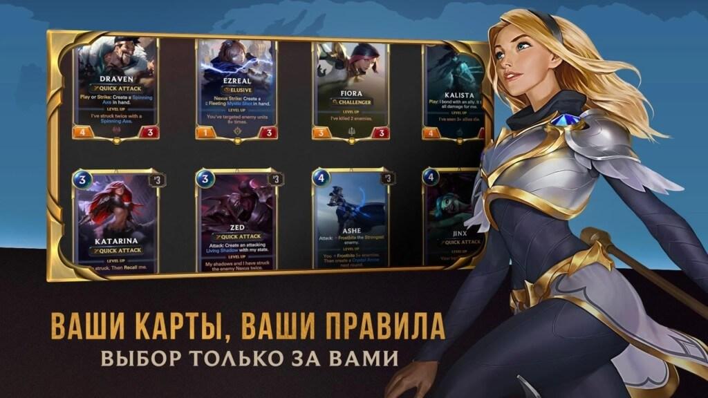 Механика игры Legends of Runeterra