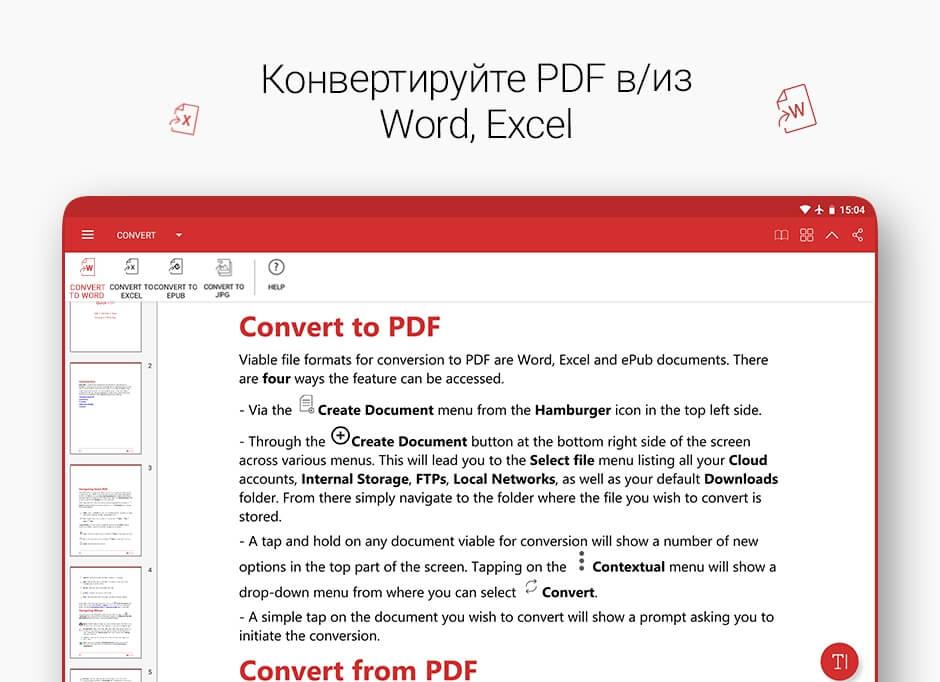 PDF Extra - одно из лучших приложений для работы с PDF