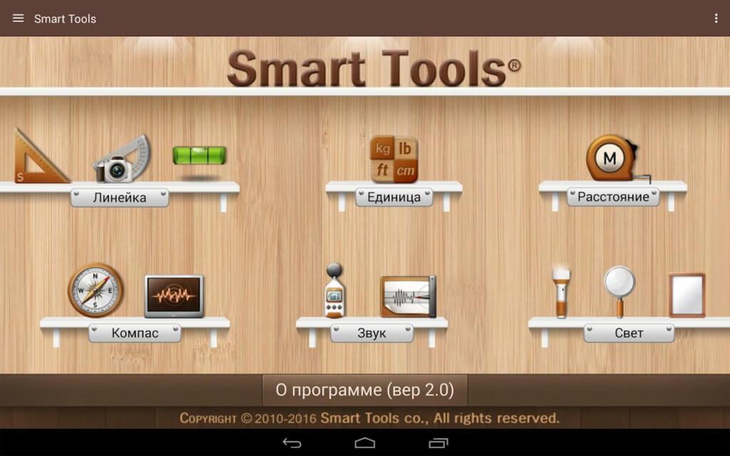 Основные плюсы программы Smart Tools для андроид