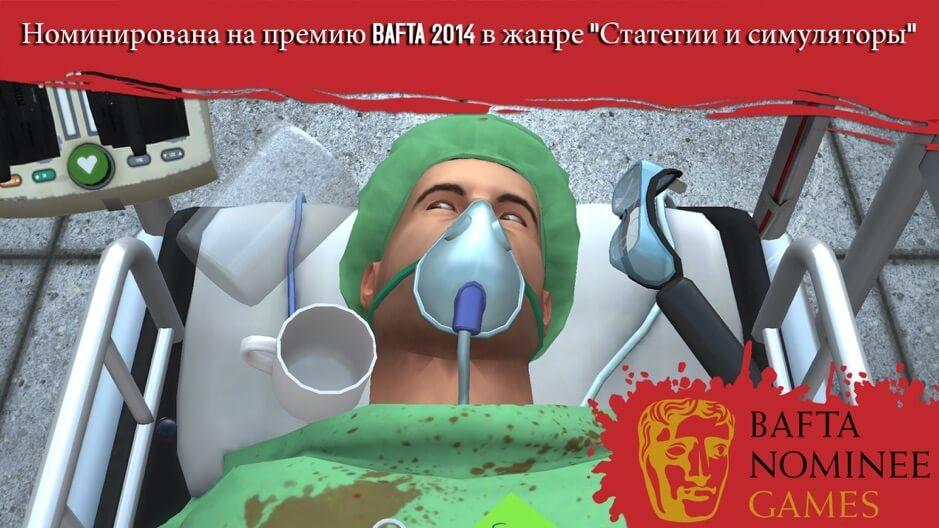 Подробнее про игру Surgeon Simulator