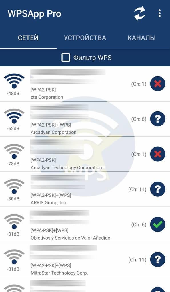 WPSApp Pro помогает проверить безопасность Wi-Fi