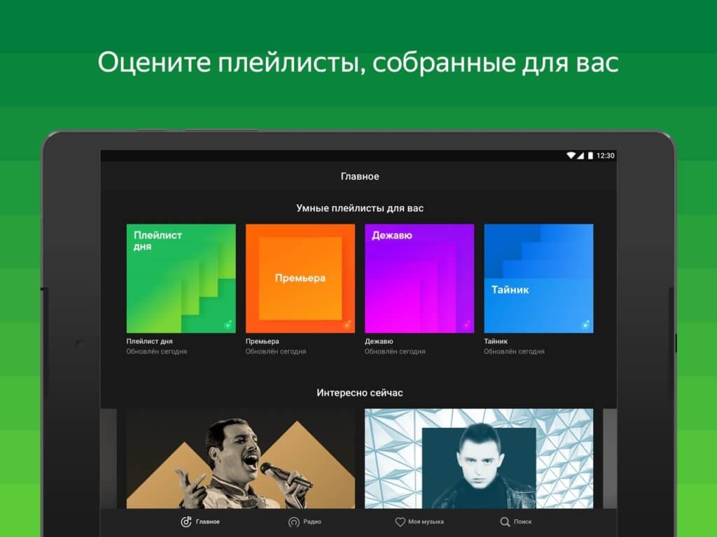 Что есть интересно в Яндекс Музыка на андроид