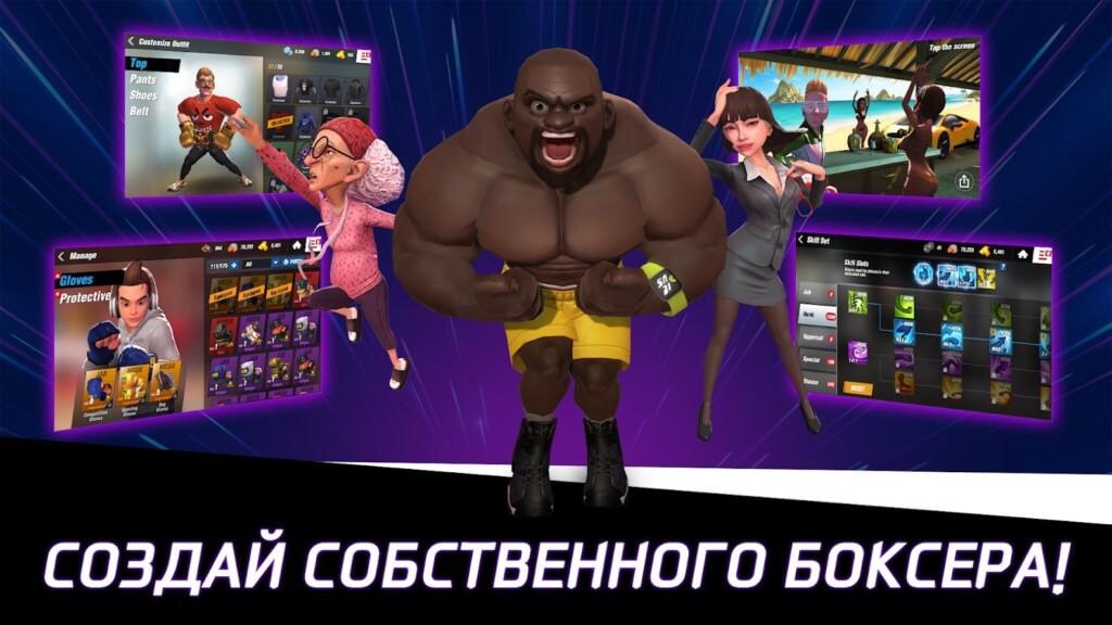 Звезда Бокса на андроид требует быстрого принятия решений