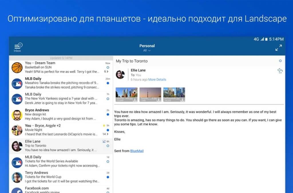 Достоинство приложения Blue Mail