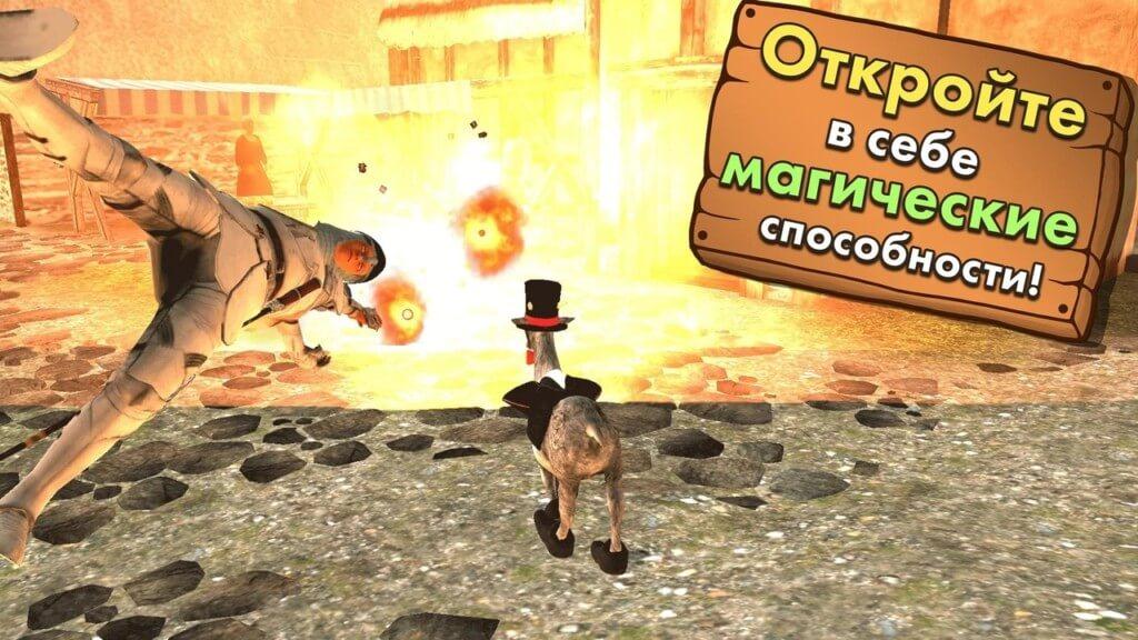Игровой процесс в Goat MMO Simulator