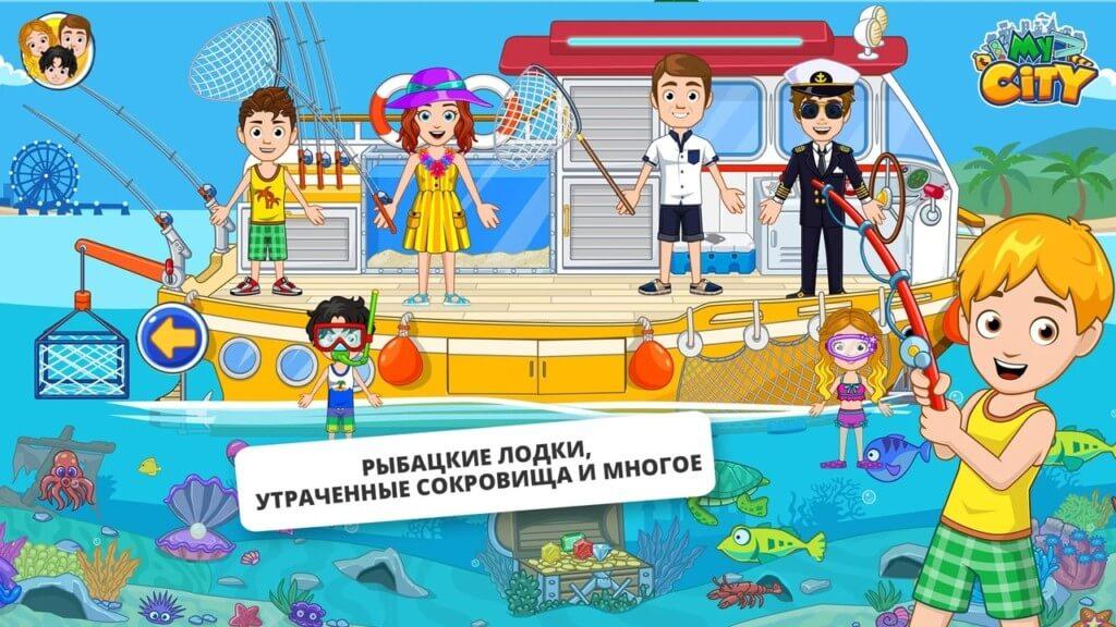 Персонажи в игре My City Приключения на Корабле