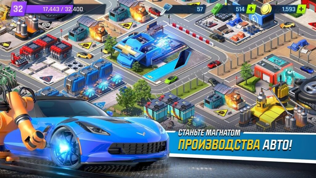 Overdrive City - управляй и развивай свой автомобильный город