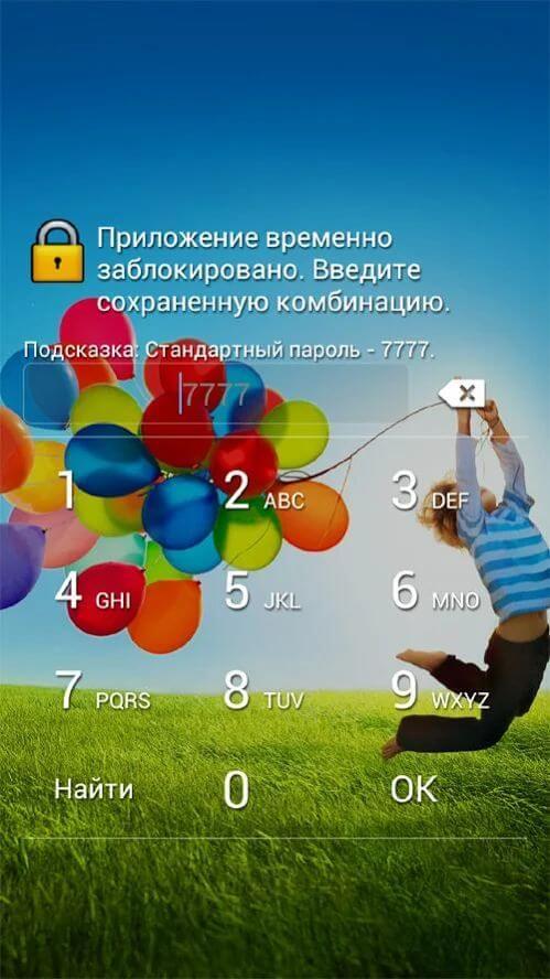 Подробнее про программу Perfect App Lock