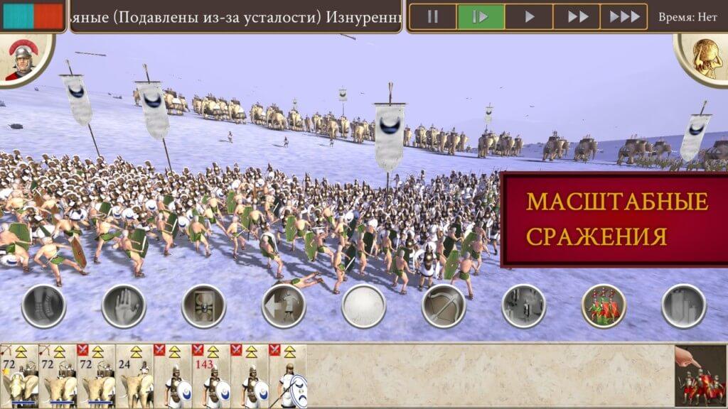 Механика игры ROME Total War андроид