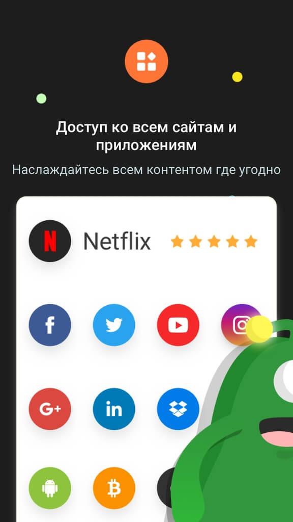 Подробнее об UFO VPN