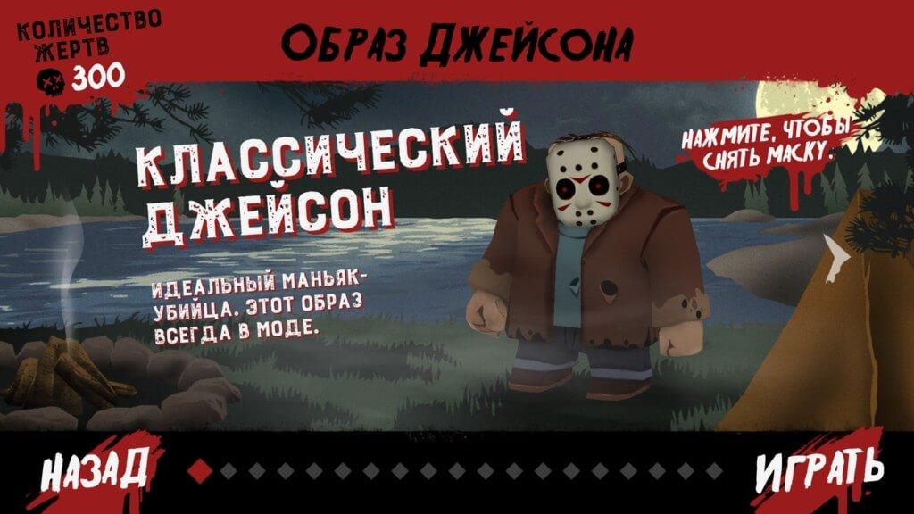 Сюжет игры Friday the 13th Killer Puzzle