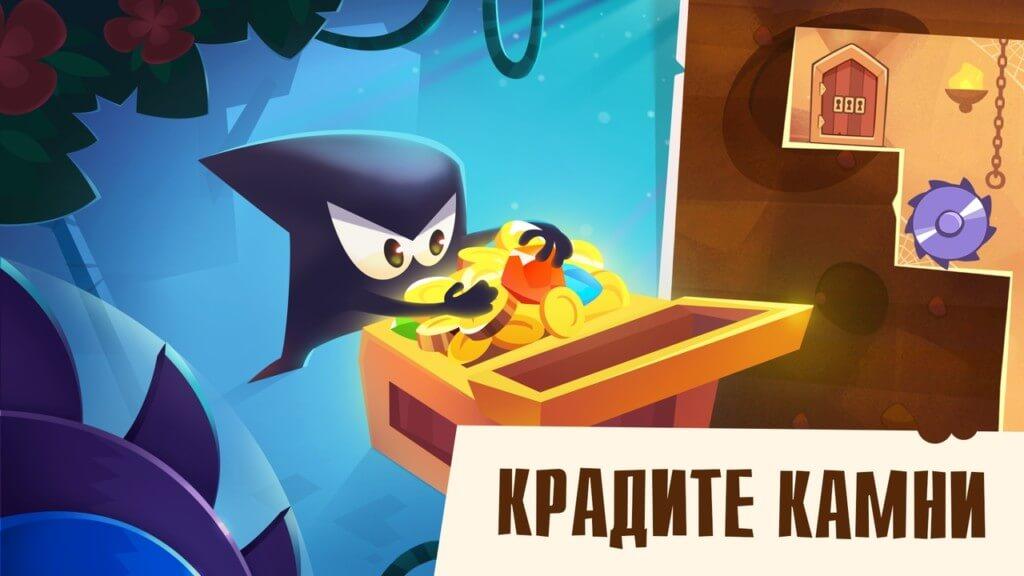 Механика игры King of Thieves на андроид