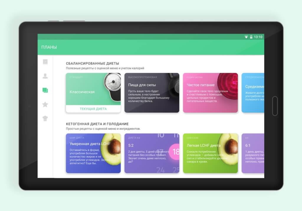 Lifesum на андроид поможет похудеть